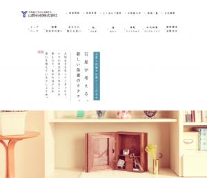 山野石材株式会社手元供養サイト