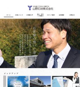 福岡の墓石 山野石材株式会社